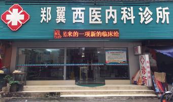 郑翼西医内科诊所