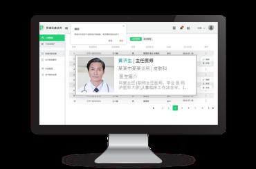 诊所云系统,诊所管理软件,电子病历软件