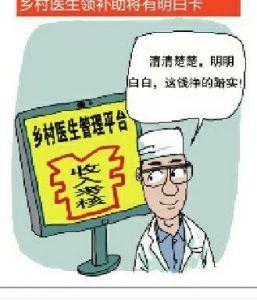村医,乡村医生,乡村医生收入