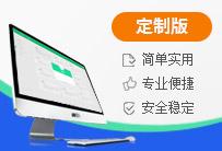 民康诊所管理软件