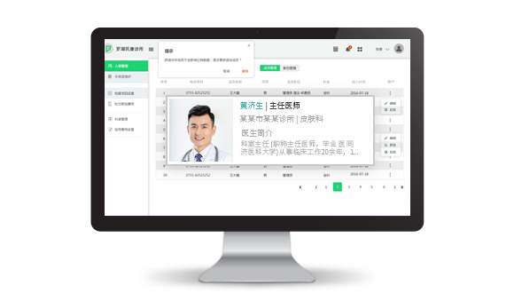 电子病历软件,医疗管理软件,门诊管理软件